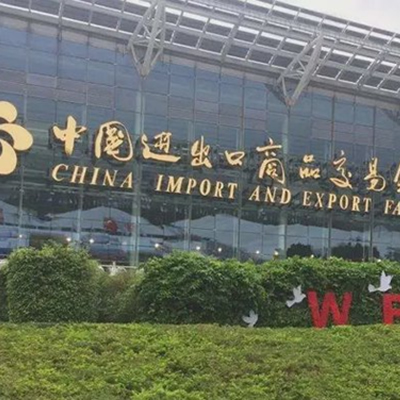 The 127th Canton fair, originally scheduled on April 15